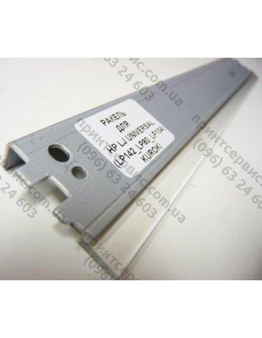 Лезвие очистки KUROKI HP 1010/1012/1015/1100/1000/1160/1200/1300/1320